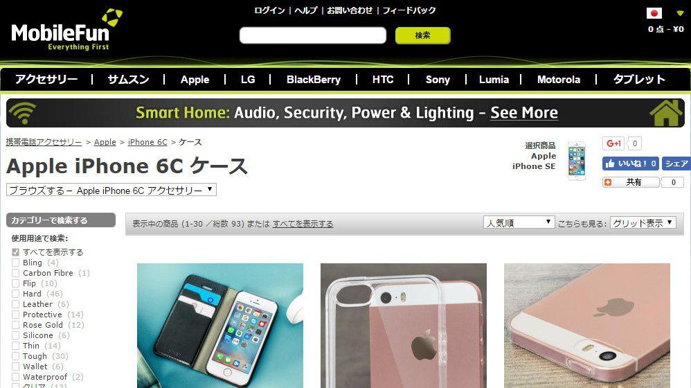 mobilefun2