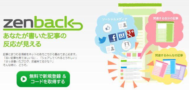 zenback1