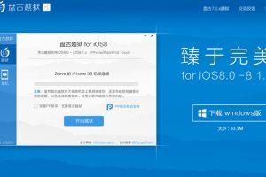 iOS8.1まで対応した脱獄ツールPangu1.01でJailBreakする時の注意点!